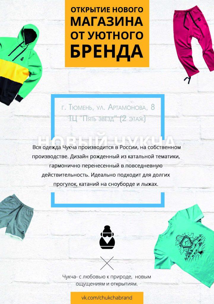 tyumen_otkrytie-1