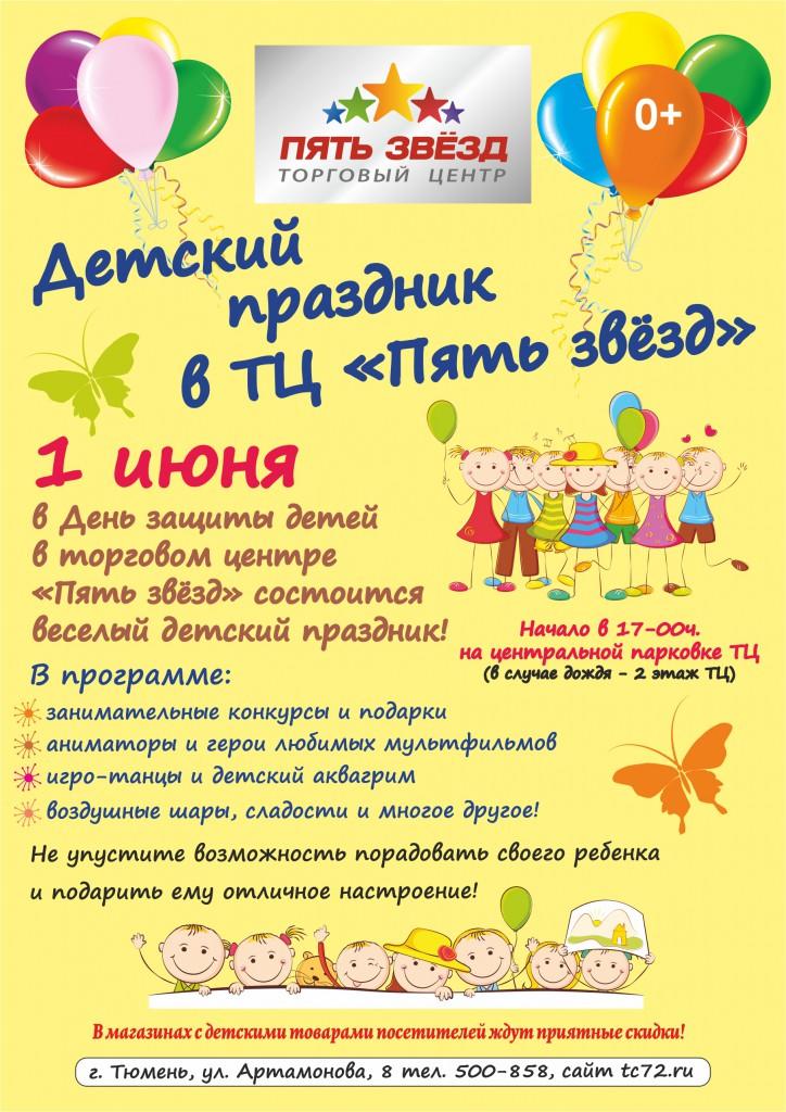 1 июня детский праздник заказать анаматоров ребенку Улица Спиридоновка