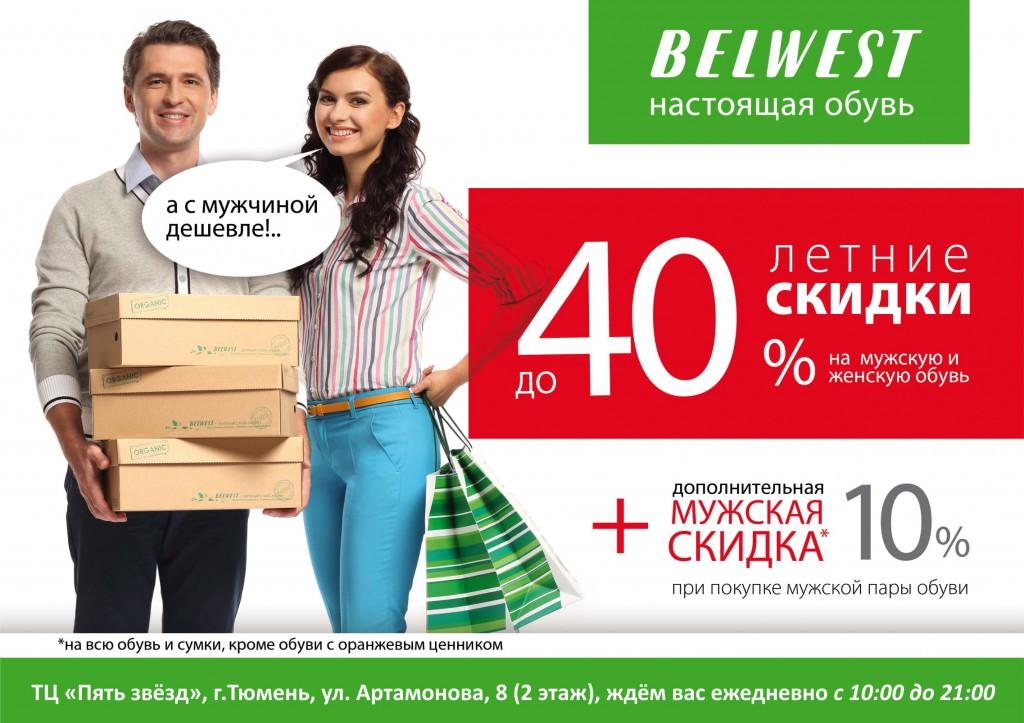 Купить Дешево В России