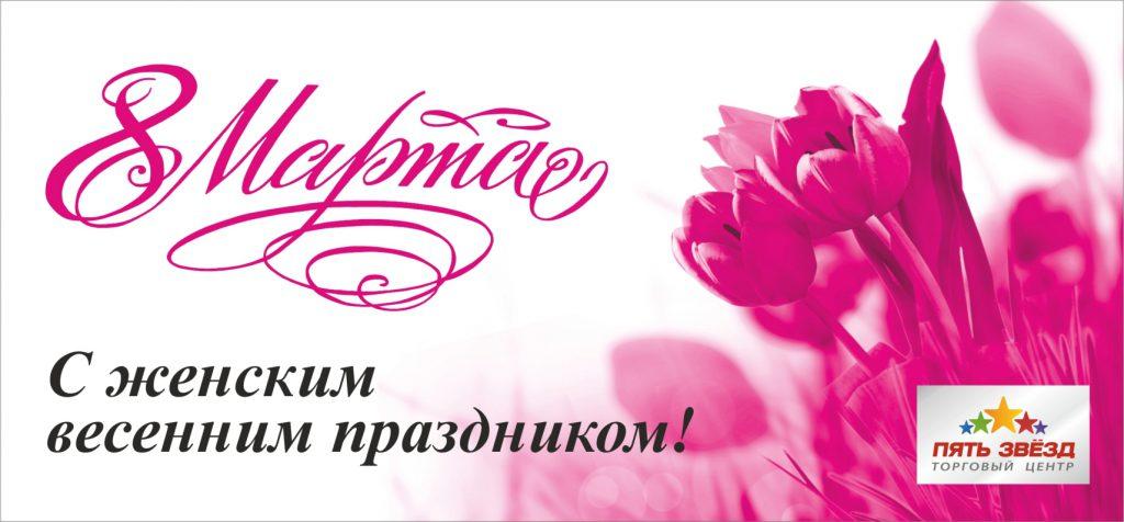 f45494a6eaa2 Милые дамы! В этот праздничный день поздравляем Вас с 8 марта! Желаем  встретить весну улыбками, комплиментами и отличным настроением.