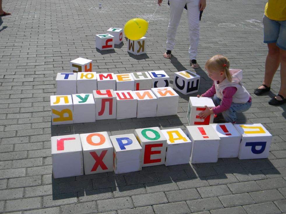 Поздравления с днем рождения в тюмени 53